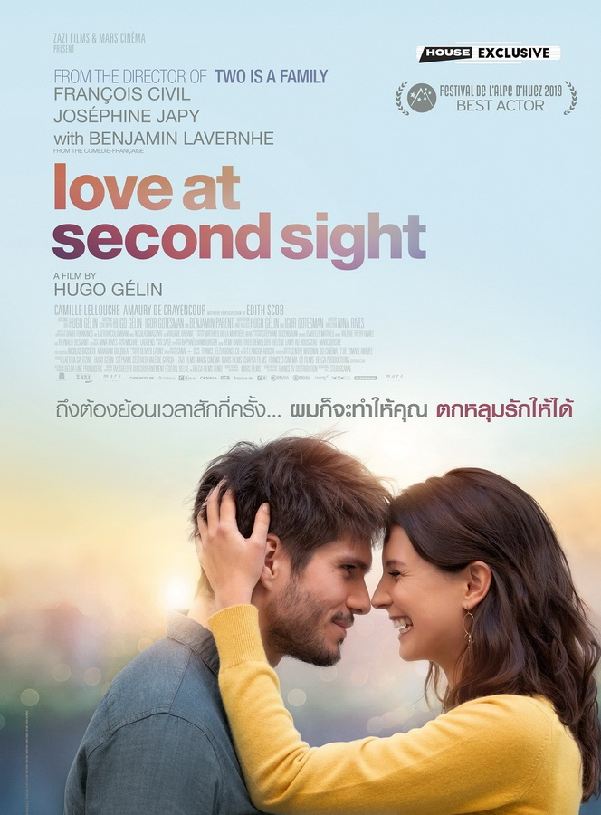 LOVE AT SECOND SIGHT (Mon inconnue)