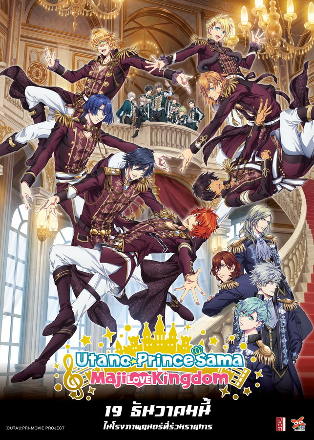 """Uta no Prince-sama The Movie  Maji LOVE Kingdom"""