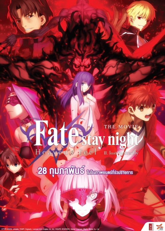 Fate Stay Night: Heaven's Feel II